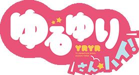 アニメ「ゆるゆり」スペシャルサイト