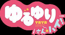 TVアニメ「ゆるゆり さん☆ハイ」スペシャルサイト