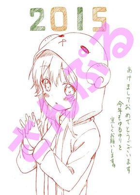 【ゆるゆり】なちゅやちゅみ! 正月興行年賀状デザインのコピー