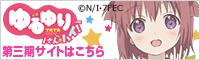 「ゆるゆり♪♪」第三期アニメサイト